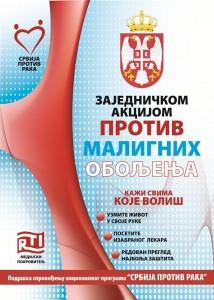srbija-protiv-raka-214x300