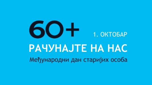 1. октобар 2017. године − Међународни дан старијих особа